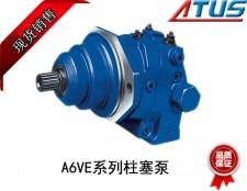 力(li)士樂A6VE系列柱塞泵