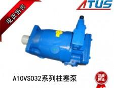 力(li)士樂A10VS032系列柱塞泵