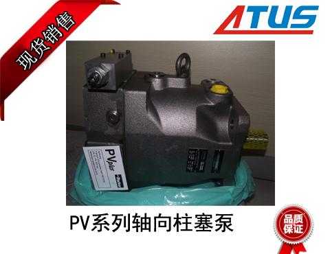 派克柱塞泵PV系列