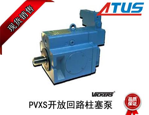 威格士PVXS柱塞泵