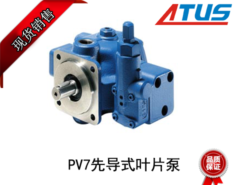 力士乐PV7式叶片泵