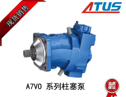 力士乐A7V0系列柱塞泵