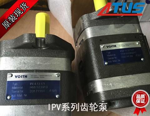 福伊特 IPV系列齿轮泵