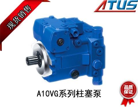 力士乐柱塞泵A10VG系列