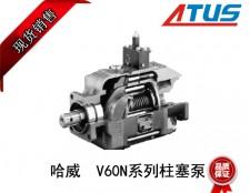 哈威V60N系列柱sai泵