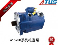 lishi乐柱塞泵A15VSO系列