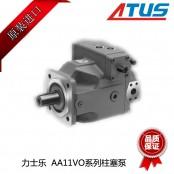 力士乐AA4VSO系列zhu塞泵