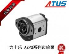 力士乐AZPG系lie齿轮泵