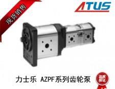 力士乐AZPF系lie齿轮泵