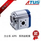 力士乐AZPS系lie齿轮泵