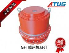 li士le行走减速机GFT330