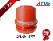 li士乐行走减速机GFT450