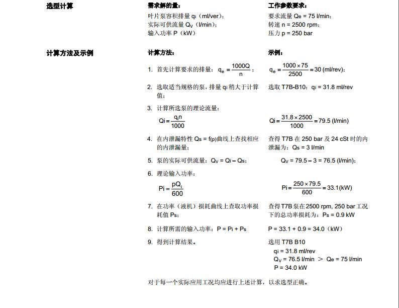 丹尼逊T7系列叶片泵选型计算